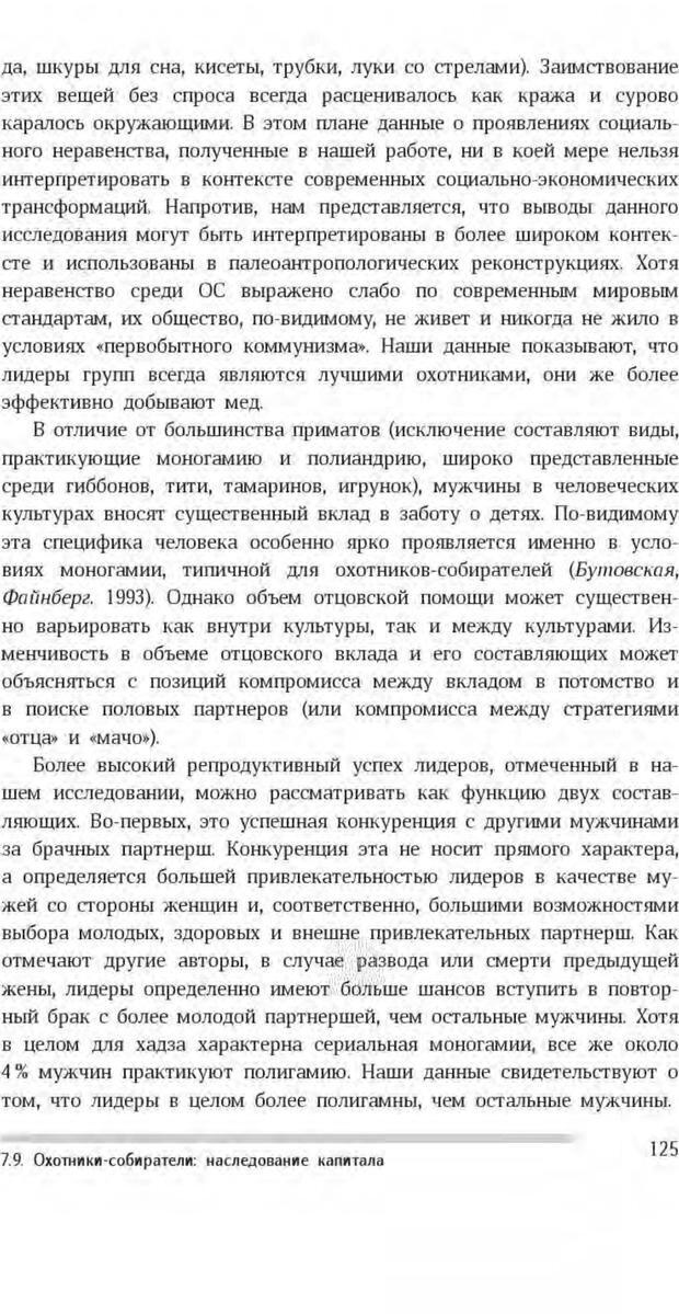 PDF. Антропология пола. Бутовская М. Л. Страница 121. Читать онлайн