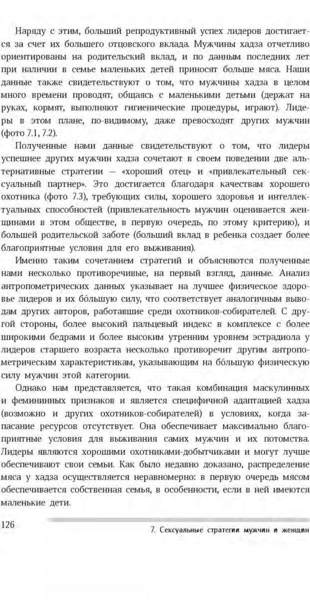 PDF. Антропология пола. Бутовская М. Л. Страница 122. Читать онлайн