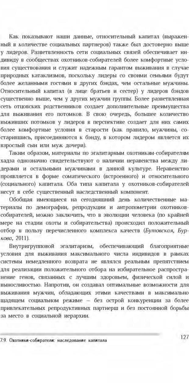 PDF. Антропология пола. Бутовская М. Л. Страница 123. Читать онлайн