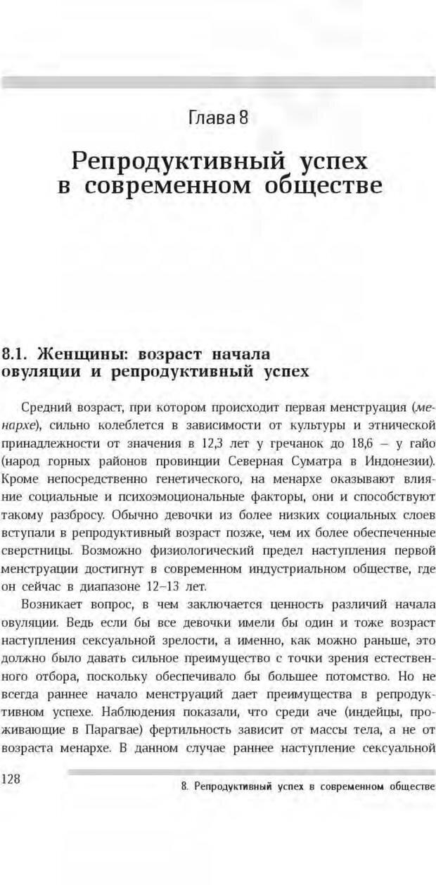PDF. Антропология пола. Бутовская М. Л. Страница 124. Читать онлайн