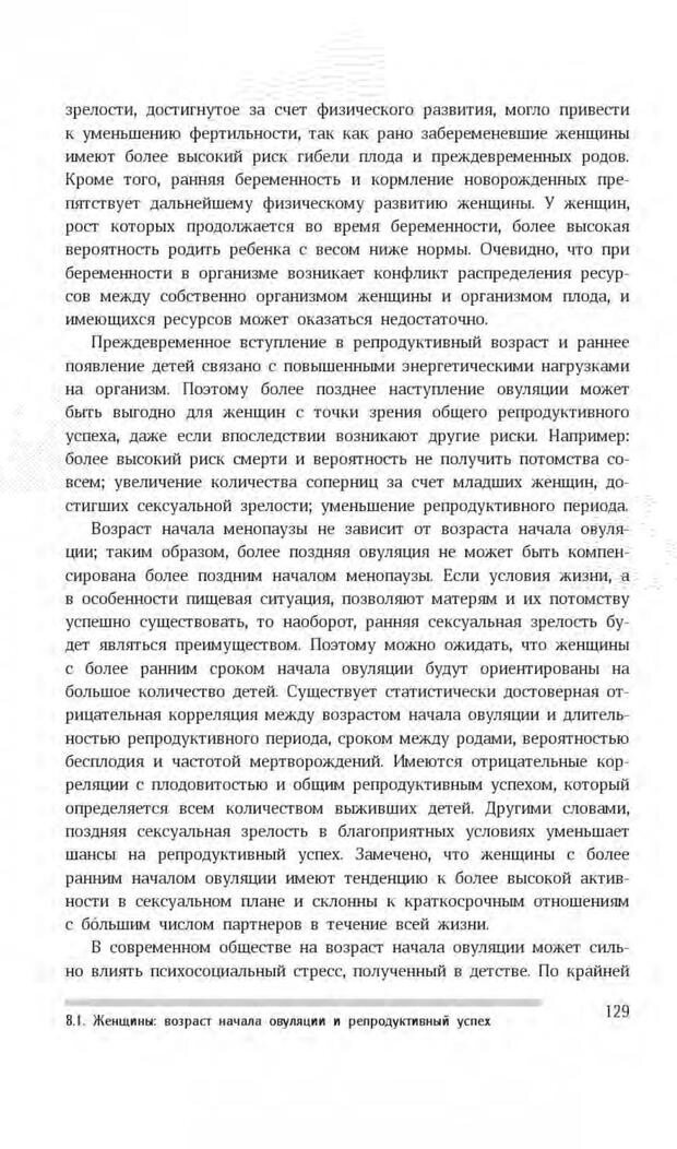 PDF. Антропология пола. Бутовская М. Л. Страница 125. Читать онлайн
