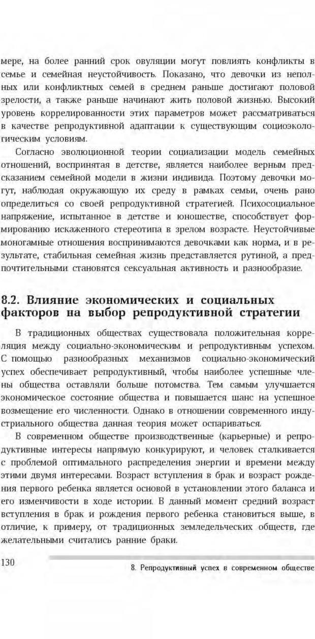 PDF. Антропология пола. Бутовская М. Л. Страница 126. Читать онлайн