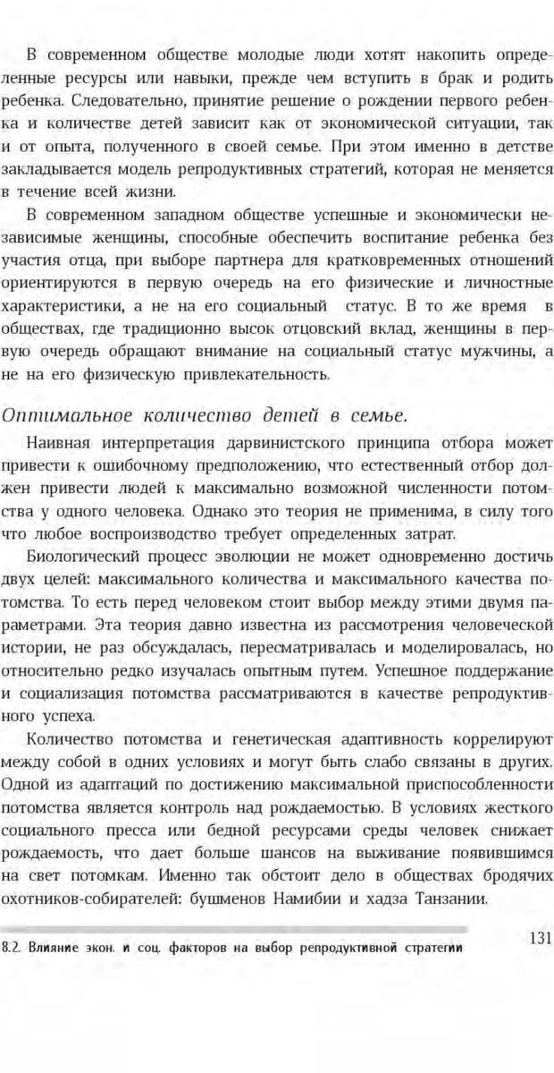 PDF. Антропология пола. Бутовская М. Л. Страница 127. Читать онлайн