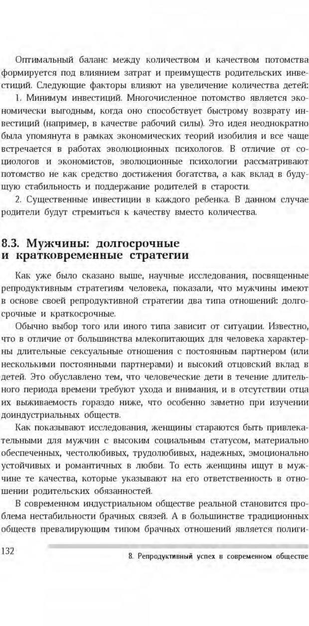 PDF. Антропология пола. Бутовская М. Л. Страница 128. Читать онлайн