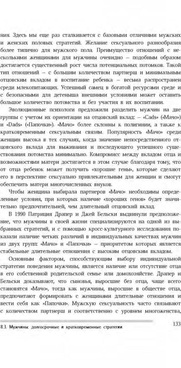 PDF. Антропология пола. Бутовская М. Л. Страница 129. Читать онлайн