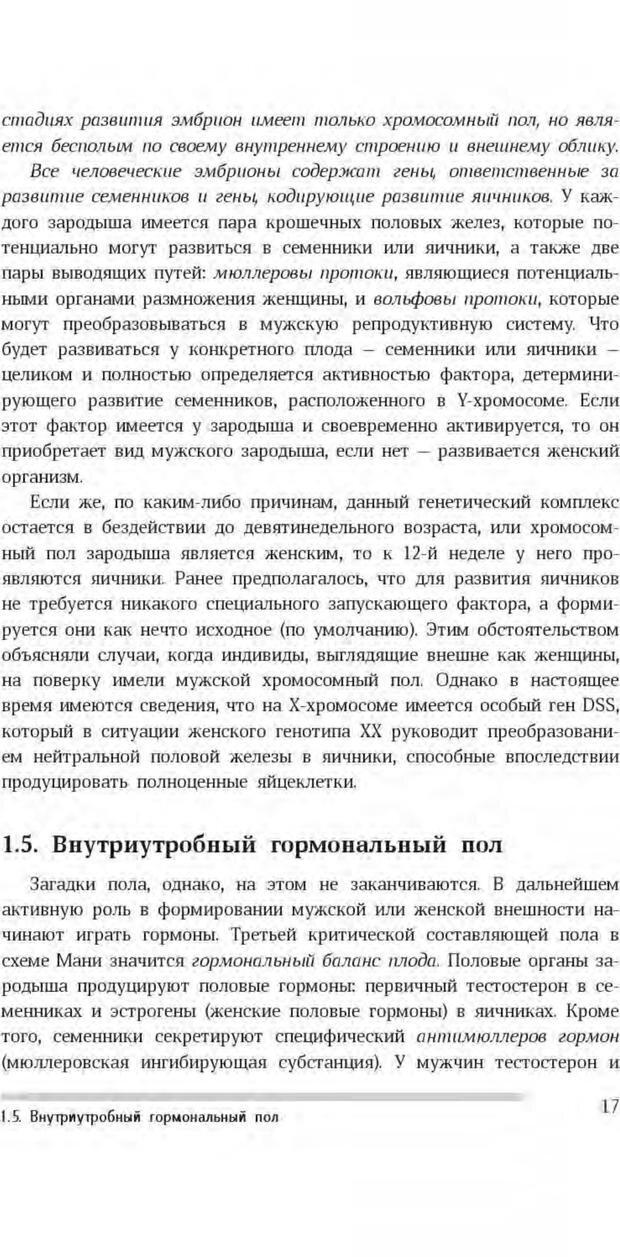 PDF. Антропология пола. Бутовская М. Л. Страница 13. Читать онлайн