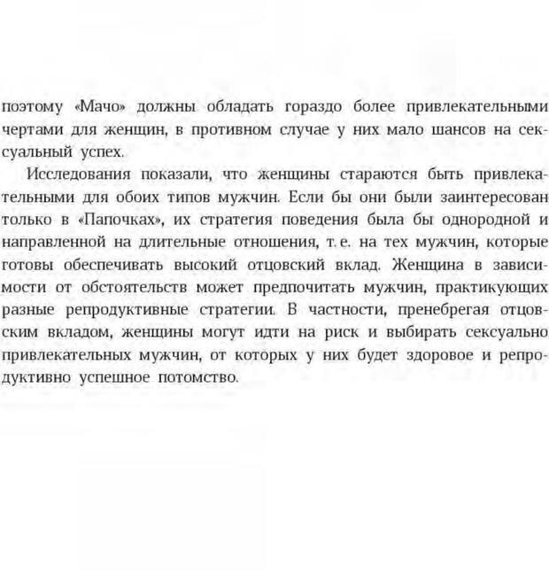 PDF. Антропология пола. Бутовская М. Л. Страница 130. Читать онлайн
