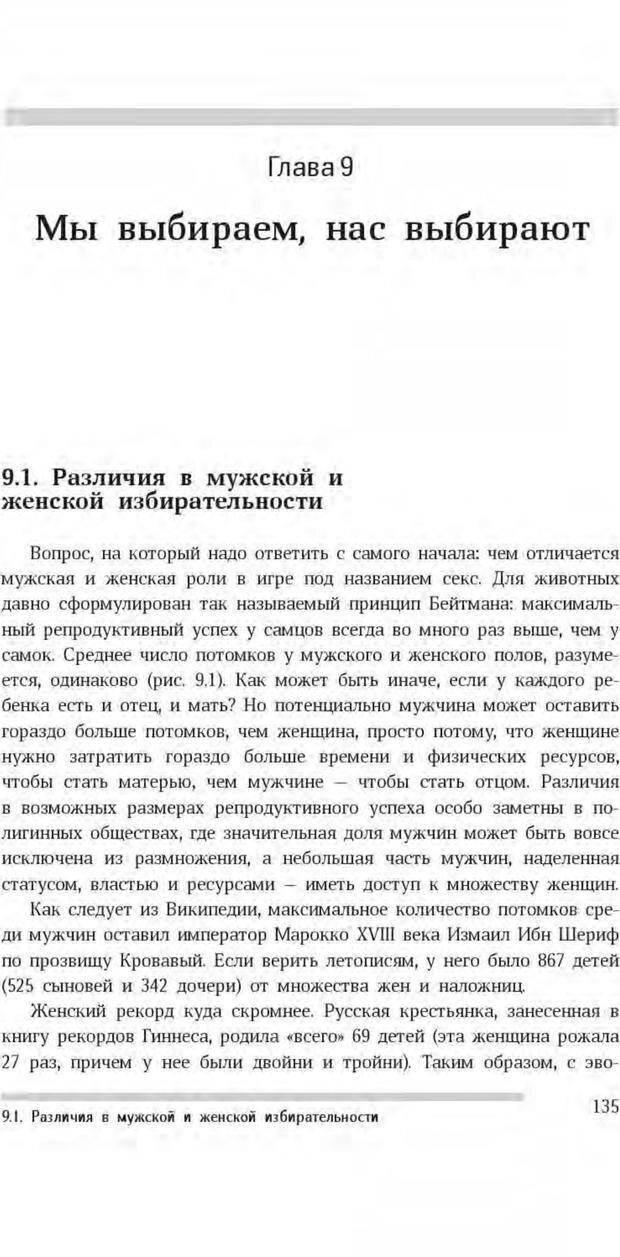 PDF. Антропология пола. Бутовская М. Л. Страница 131. Читать онлайн