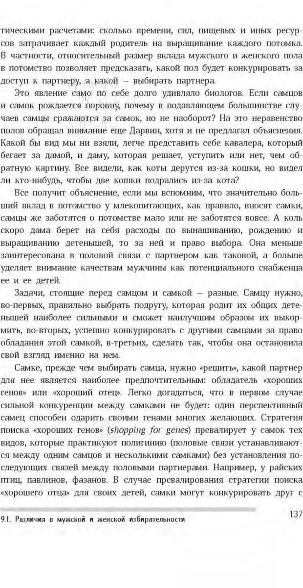 PDF. Антропология пола. Бутовская М. Л. Страница 133. Читать онлайн