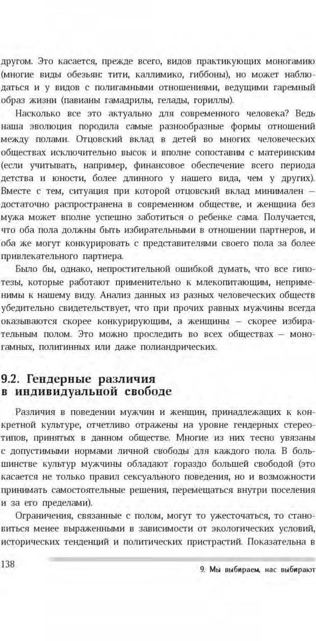 PDF. Антропология пола. Бутовская М. Л. Страница 134. Читать онлайн