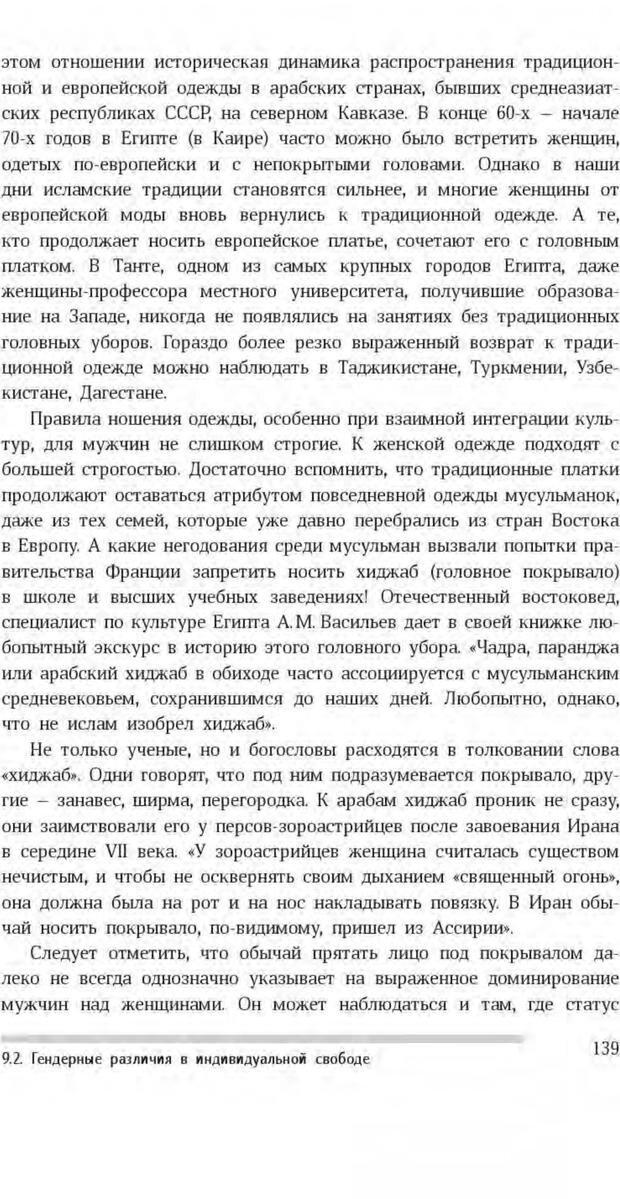 PDF. Антропология пола. Бутовская М. Л. Страница 135. Читать онлайн
