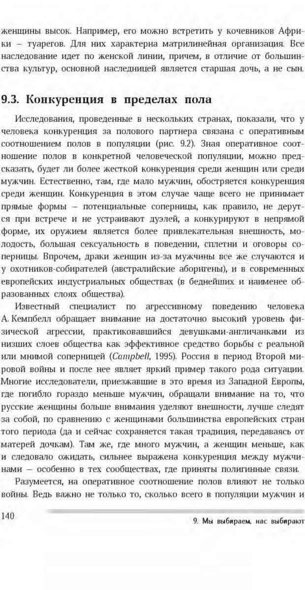 PDF. Антропология пола. Бутовская М. Л. Страница 136. Читать онлайн
