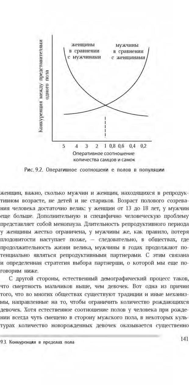 PDF. Антропология пола. Бутовская М. Л. Страница 137. Читать онлайн