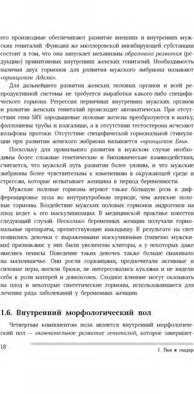 PDF. Антропология пола. Бутовская М. Л. Страница 14. Читать онлайн