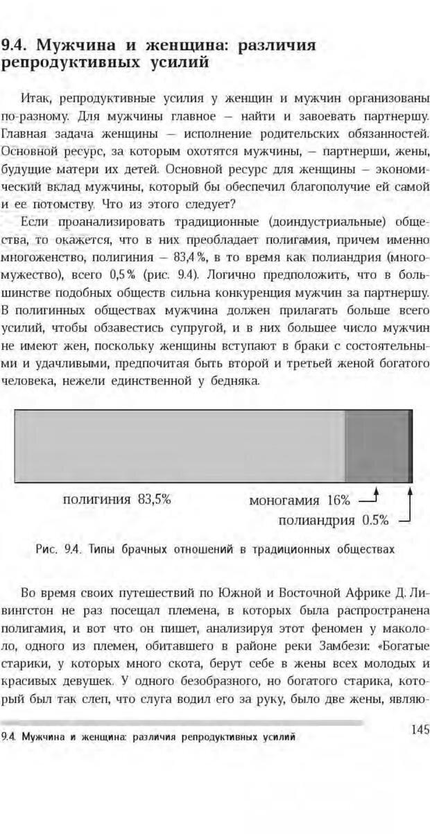 PDF. Антропология пола. Бутовская М. Л. Страница 141. Читать онлайн