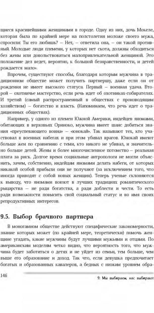 PDF. Антропология пола. Бутовская М. Л. Страница 142. Читать онлайн