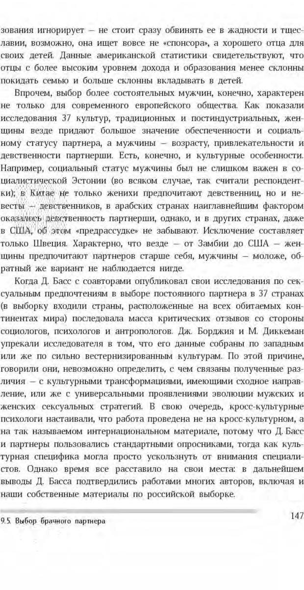 PDF. Антропология пола. Бутовская М. Л. Страница 143. Читать онлайн