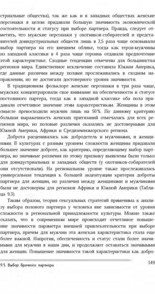PDF. Антропология пола. Бутовская М. Л. Страница 145. Читать онлайн