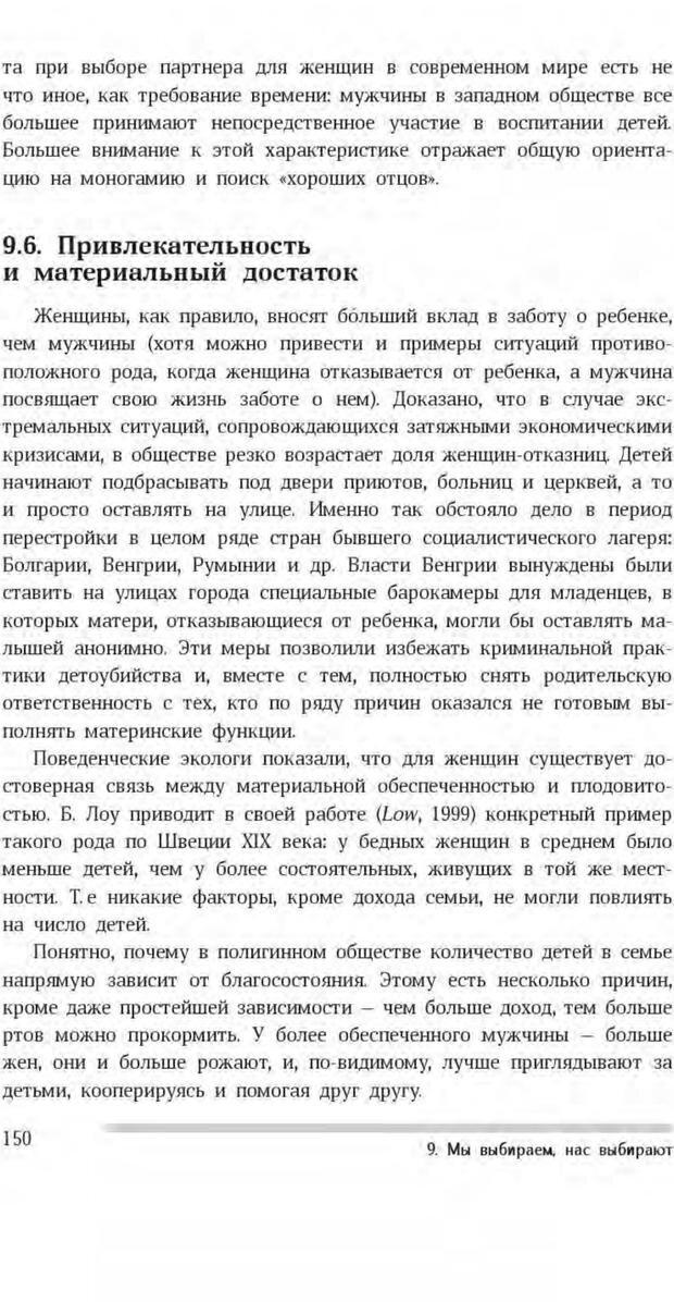 PDF. Антропология пола. Бутовская М. Л. Страница 146. Читать онлайн