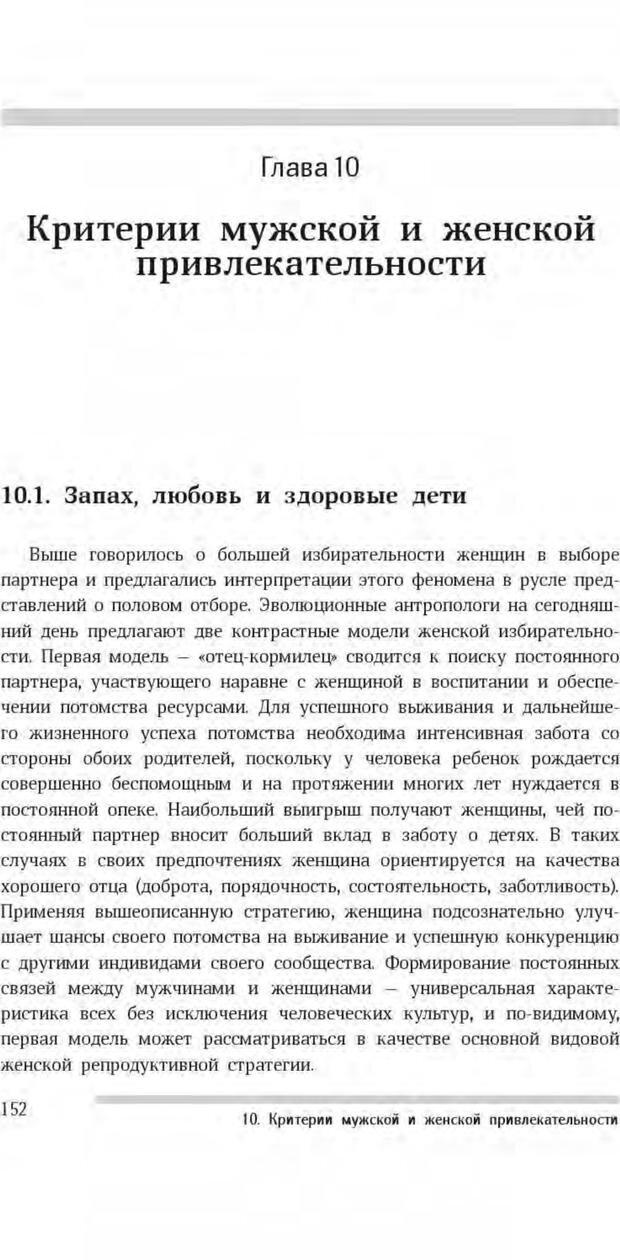 PDF. Антропология пола. Бутовская М. Л. Страница 148. Читать онлайн