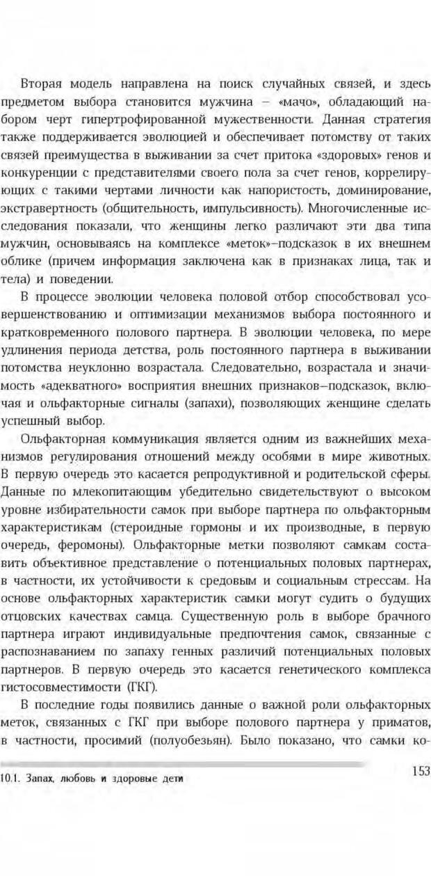 PDF. Антропология пола. Бутовская М. Л. Страница 149. Читать онлайн