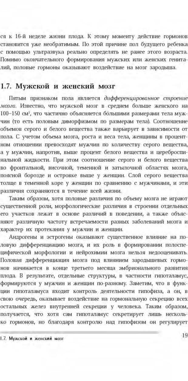 PDF. Антропология пола. Бутовская М. Л. Страница 15. Читать онлайн