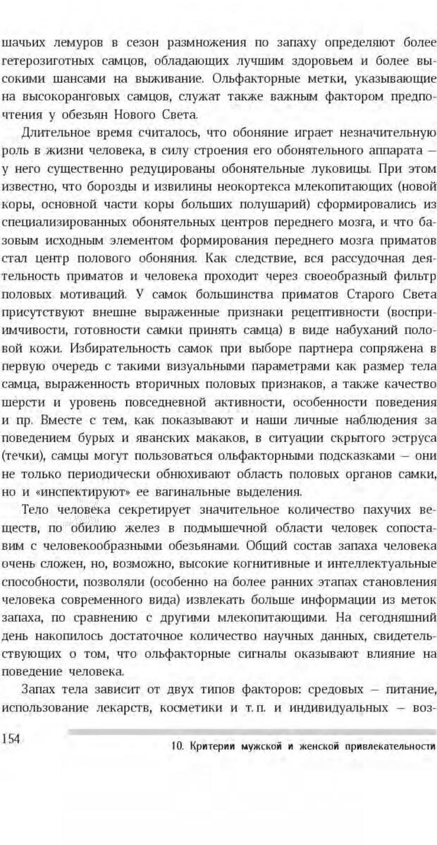 PDF. Антропология пола. Бутовская М. Л. Страница 150. Читать онлайн