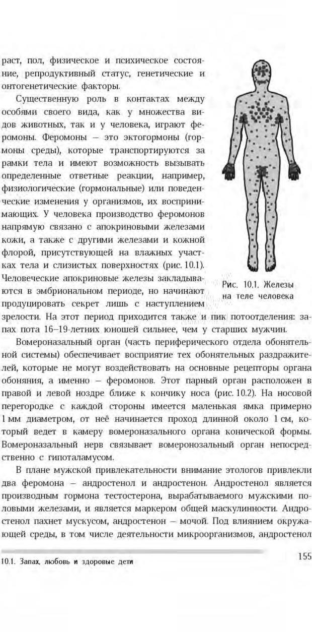 PDF. Антропология пола. Бутовская М. Л. Страница 151. Читать онлайн