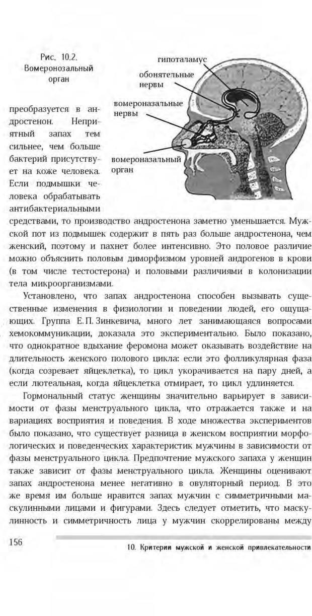 PDF. Антропология пола. Бутовская М. Л. Страница 152. Читать онлайн
