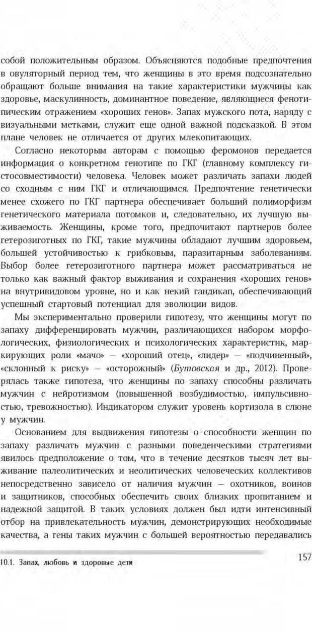 PDF. Антропология пола. Бутовская М. Л. Страница 153. Читать онлайн