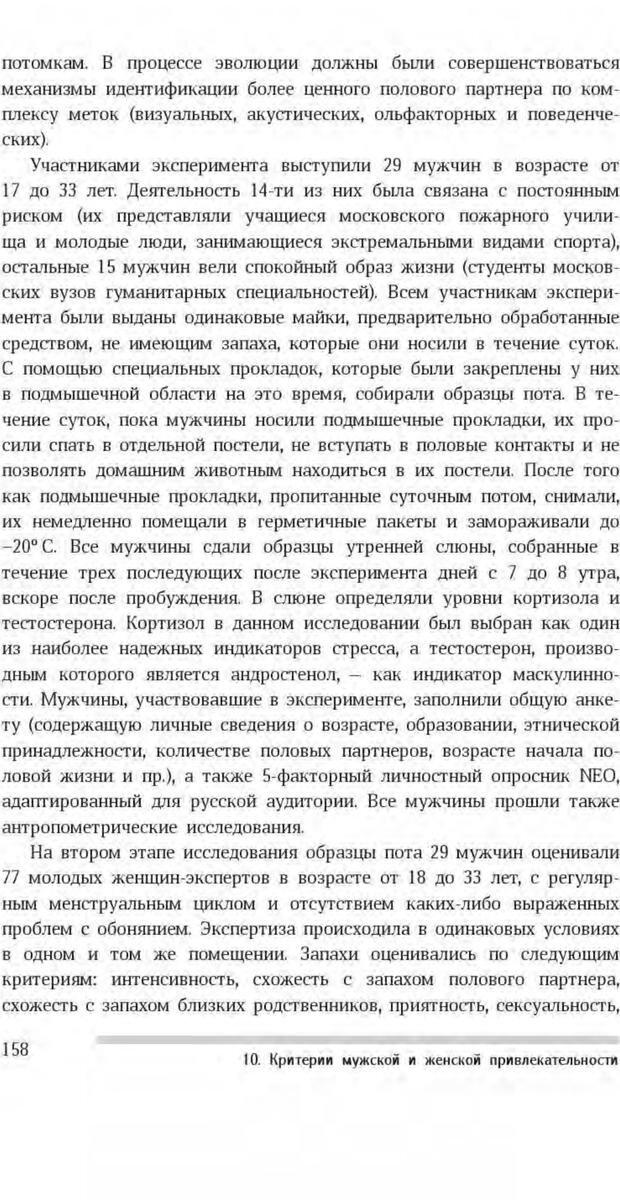 PDF. Антропология пола. Бутовская М. Л. Страница 154. Читать онлайн