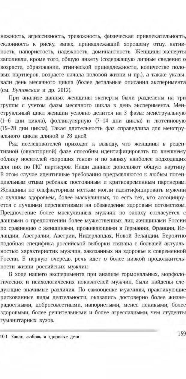 PDF. Антропология пола. Бутовская М. Л. Страница 155. Читать онлайн