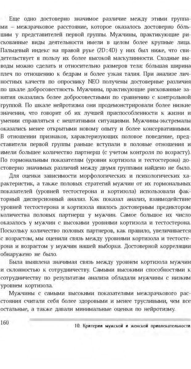 PDF. Антропология пола. Бутовская М. Л. Страница 156. Читать онлайн