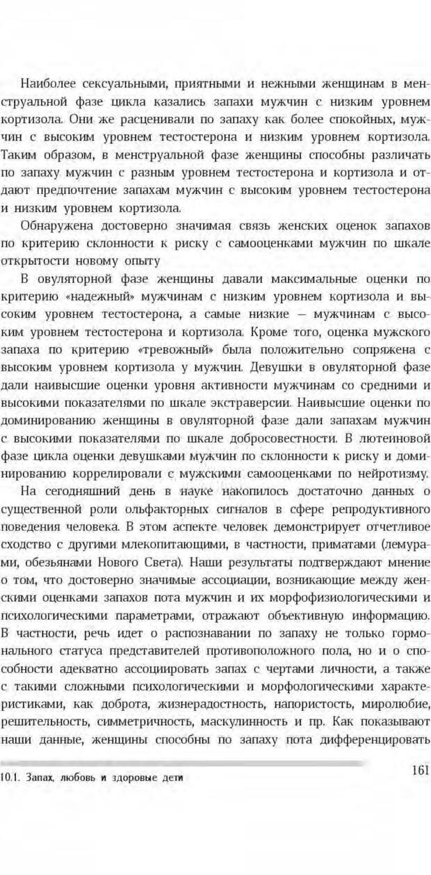 PDF. Антропология пола. Бутовская М. Л. Страница 157. Читать онлайн