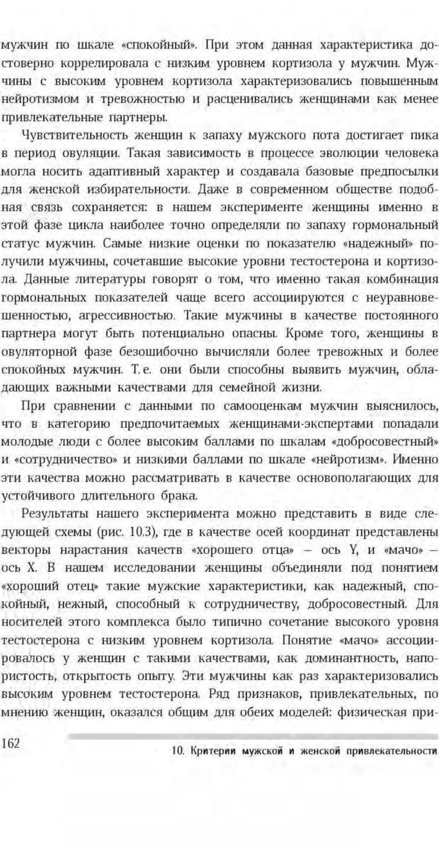 PDF. Антропология пола. Бутовская М. Л. Страница 158. Читать онлайн