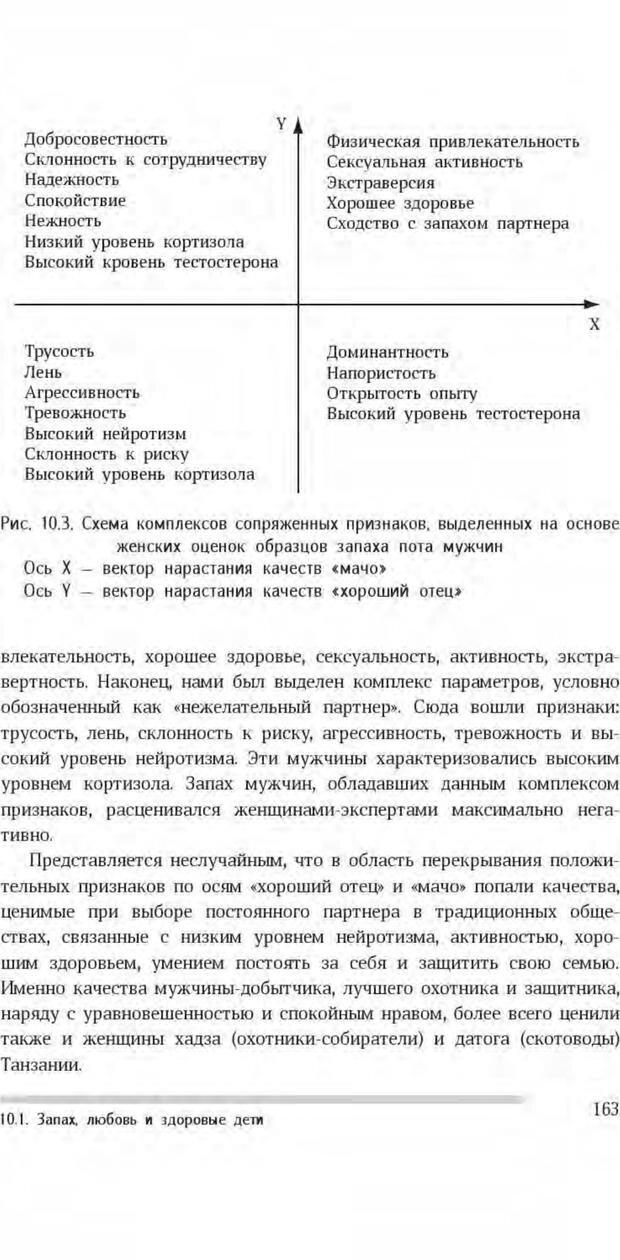 PDF. Антропология пола. Бутовская М. Л. Страница 159. Читать онлайн
