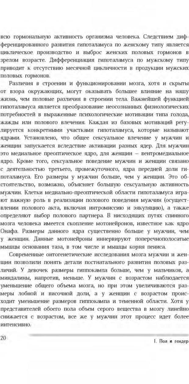 PDF. Антропология пола. Бутовская М. Л. Страница 16. Читать онлайн