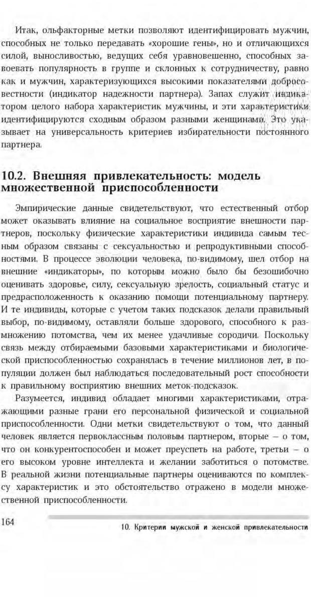 PDF. Антропология пола. Бутовская М. Л. Страница 160. Читать онлайн