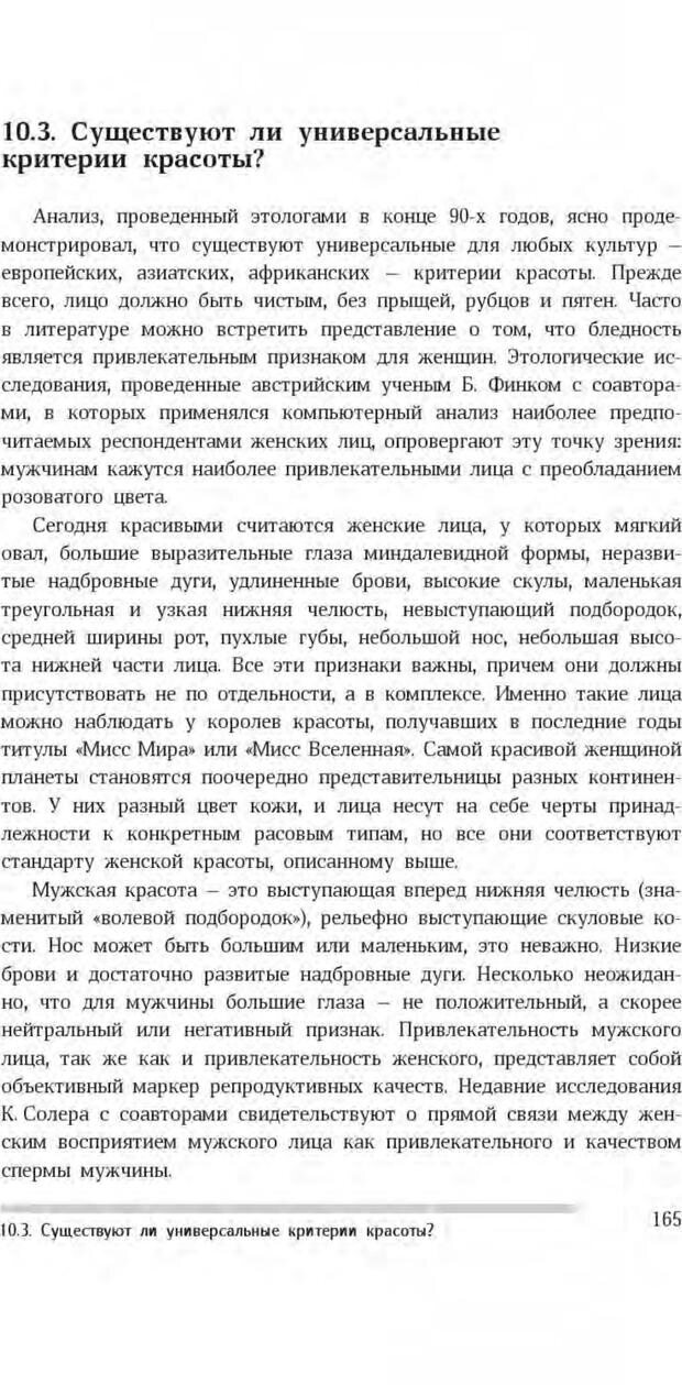 PDF. Антропология пола. Бутовская М. Л. Страница 161. Читать онлайн