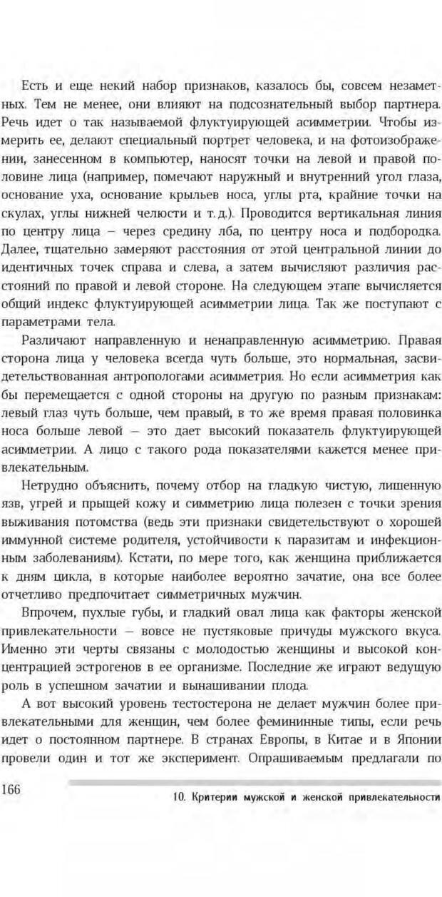PDF. Антропология пола. Бутовская М. Л. Страница 162. Читать онлайн
