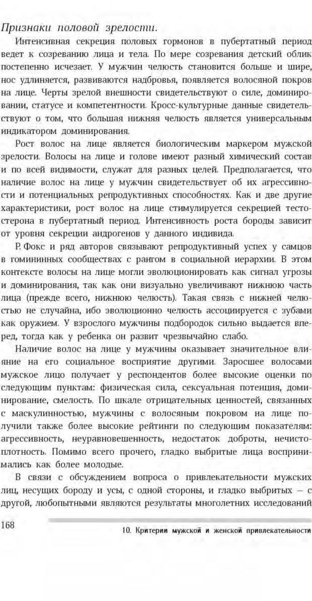 PDF. Антропология пола. Бутовская М. Л. Страница 164. Читать онлайн