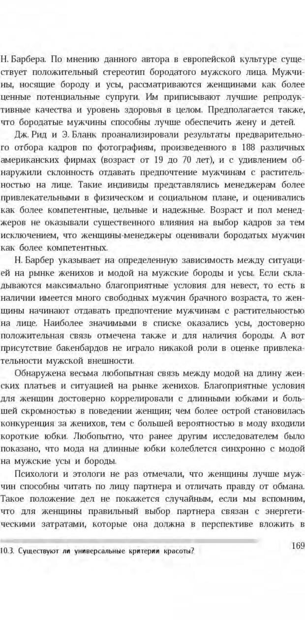 PDF. Антропология пола. Бутовская М. Л. Страница 165. Читать онлайн