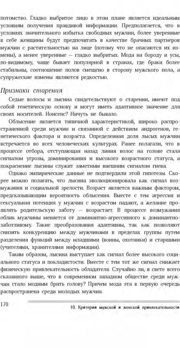 PDF. Антропология пола. Бутовская М. Л. Страница 166. Читать онлайн