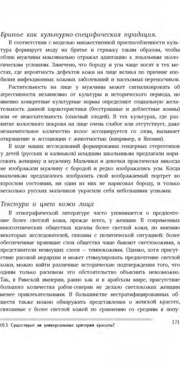 PDF. Антропология пола. Бутовская М. Л. Страница 167. Читать онлайн