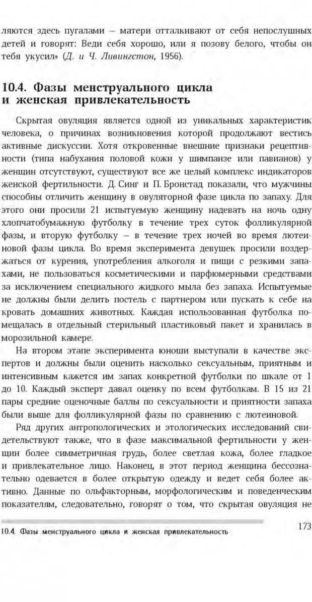 PDF. Антропология пола. Бутовская М. Л. Страница 169. Читать онлайн