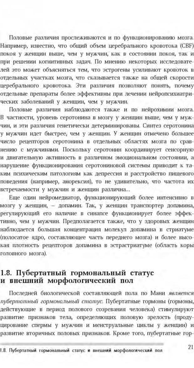 PDF. Антропология пола. Бутовская М. Л. Страница 17. Читать онлайн