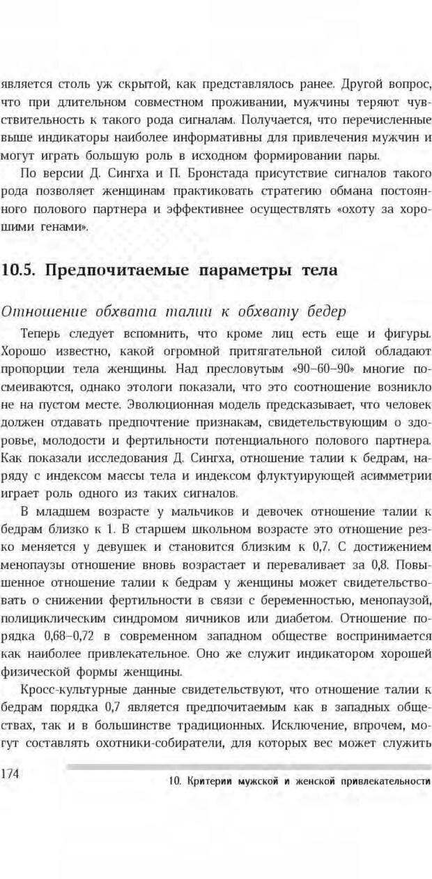 PDF. Антропология пола. Бутовская М. Л. Страница 170. Читать онлайн