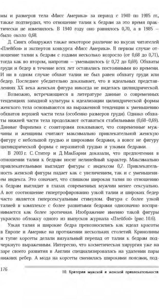 PDF. Антропология пола. Бутовская М. Л. Страница 172. Читать онлайн
