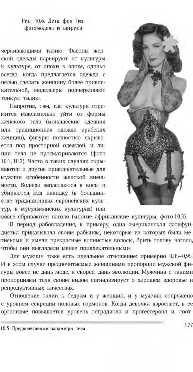 PDF. Антропология пола. Бутовская М. Л. Страница 173. Читать онлайн