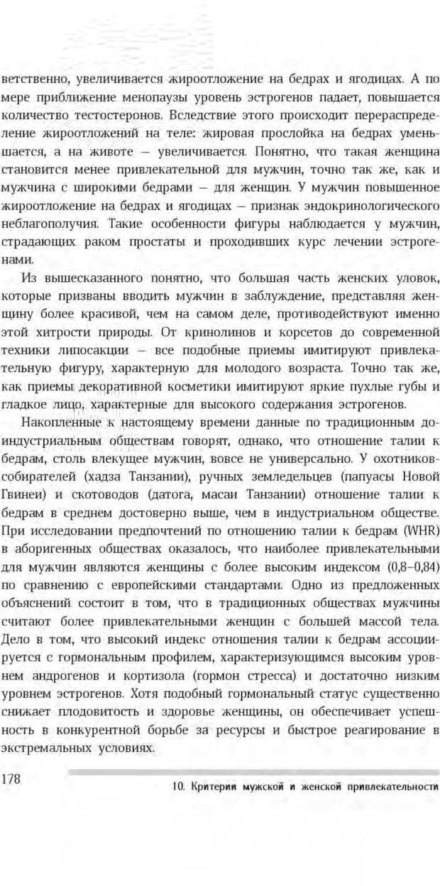 PDF. Антропология пола. Бутовская М. Л. Страница 174. Читать онлайн
